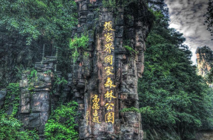 Zhangjiajie National Forest Park 18